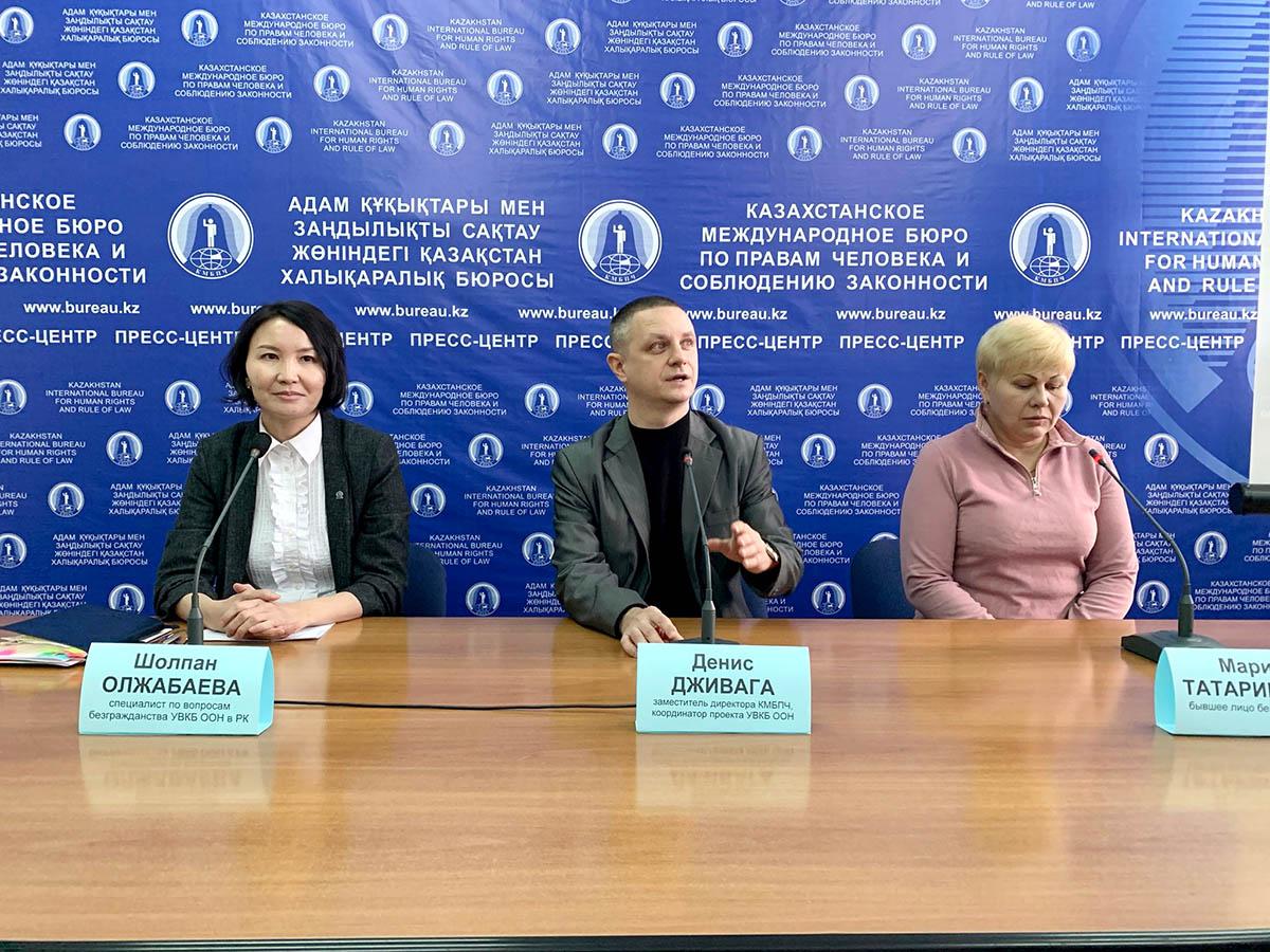 Пресс-конференция в Алматы по лицам без гражданства