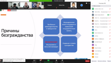18 ноября 2020 года прошел онлайн-тренинг «Освещение вопросов гражданства и безгражданства в Центральной Азии».